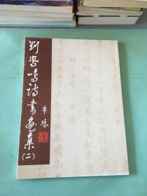 刘凤鸣诗书画集(二)