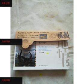 【欢迎下单!】藏地情书榛生吉林出版集团有限责任公司9787546330