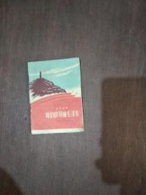 革命歌曲 咱们的领袖毛泽东