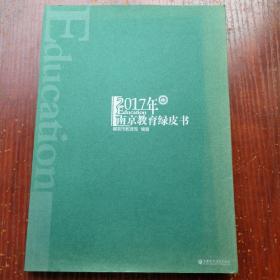 2017年南京教育绿皮书