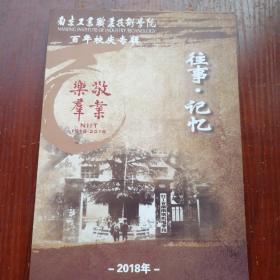 南京工业只有技术学院百年校庆专辑 1918-2018 往事.记忆