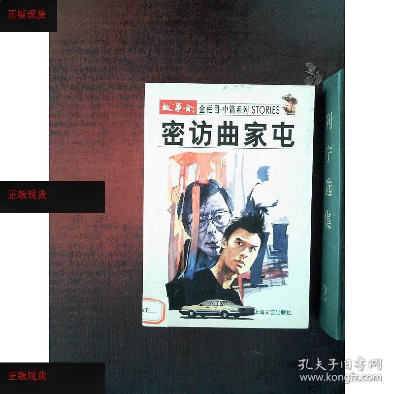 【欢迎下单!】密访曲家屯《故事会》编辑部上海文艺出版社978753