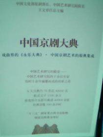 中国京剧大典(共约70卷,其中《文学剧目典》约10卷,《历史理论卷》约16卷,《表导演卷》约12卷,《音乐卷》约22卷《美术典》约9卷,《音像典》约1卷+音像硬盘。