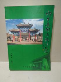 内乡县衙与衙门文化(第二版)
