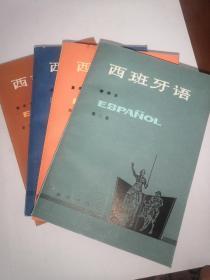 西班牙语(第一册.第二册.第三册.第四册