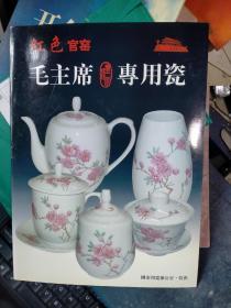红色官窑-毛主席专用瓷(产品图片)