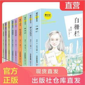曹文轩金色童年系列著名书籍全套10册课外阅读书籍儿童文学故事书