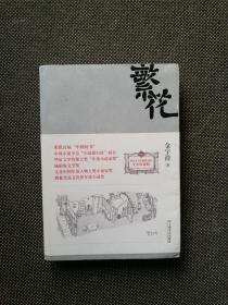 金宇澄 签名 赠本 《繁花》