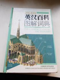 高级英汉百科图解词典