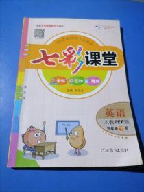 七彩课堂:英语(五年级下册 人教PEP版)