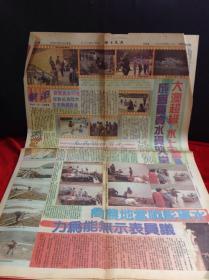 旧报纸 天天日报 4月31日 出纸一张