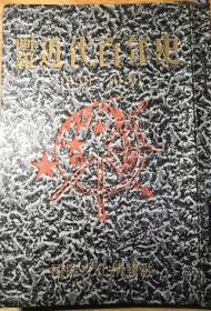 216 侵华史料 日本原版  画报近代百年史1850-1950  18册全分三册合订 国际文化情报社 昭和26年1951初版34年1959印