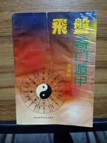 飞盘奇门遁甲 【1版1印 仅6000册】