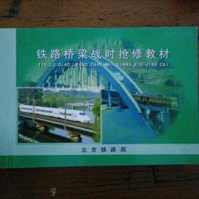 铁路桥梁抢修教材