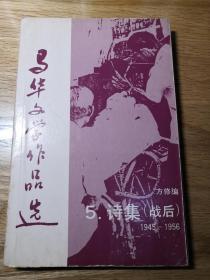239马来西亚 马华文学 方修编  马华文学作品选 5.诗歌(战后)1945-1956 马来西亚华校董事联合会总会出版