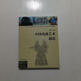 高等学校文化素质教育系列教材:中国戏曲艺术通论(艺术类)