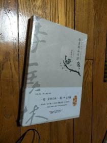 季羡林经典文集(手稿图文珍藏版)——季羡林品生活