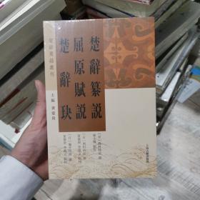 楚辞纂说 屈原赋说 楚辞玦(楚辞要籍丛刊)
