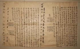 立清水字  争讼  告诉在案   咸丰十年   湘潭 契约  官司 状纸 诉讼  共存一对
