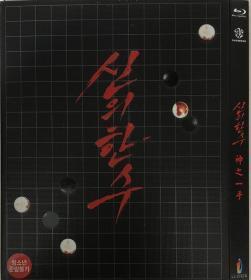 神之一手(导演: 赵范九)