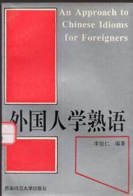 《外国人学熟语》【正版现货,品好如图】