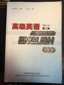 高级英语2(修订本)(重排版)(平邮包邮 快递另付)