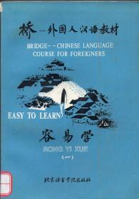 《桥—外国人汉语系列教材 容易学.一》【正版现货,品好如图】
