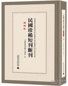民国珍稀短刊断刊·福建卷 全18册