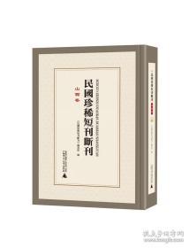 民国珍稀短刊断刊·山西卷 全17册