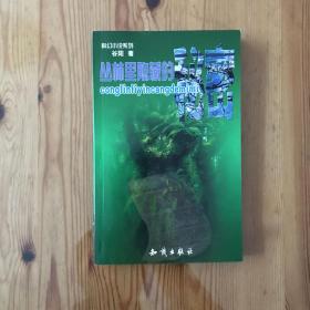 科幻小说系列:丛林里隐藏的秘密