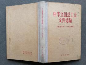 中华全国总工会文件选编1978 -1979