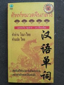 汉语单词 泰语看图详述