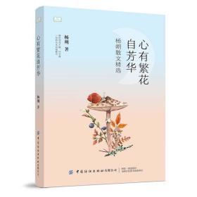 (中国当代散文集)杨朔散文精选:心有繁花自芳华