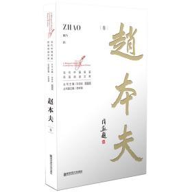 当代中国名家双语阅读文库·赵本夫卷
