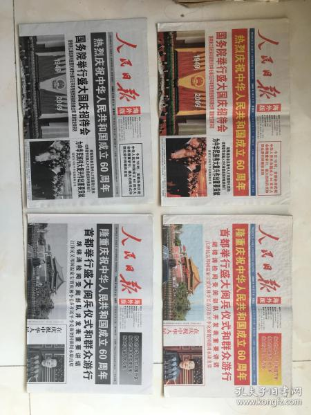 2009年10月1、2日庆祝中华人民共和国成立60周年!彩版和黑白版(稀少)全:!!