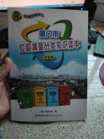 厦门市垃圾减量分类知识读本 : 中学版