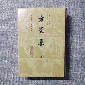 方苞集(全二冊)
