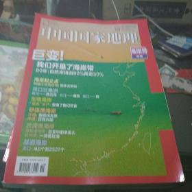 中国国家地理2020年1O期