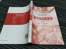现代物流管理学(第三版)