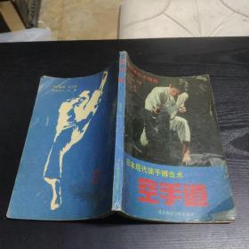 空手道 日本现代徒手搏击术