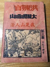 217老港版文学  我是山人  洪熙官大闹峨嵋山  第三集 香港南风出版社约五十年初出版