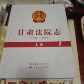 甘肃省法院志1949一2015