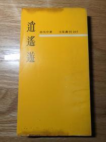 243余光中  逍遥游 逍遥遊  文星丛刊 文艺书屋1969年港一版1974年港二版 旧港版文学