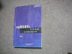艺术的理论研究与学术表达 艺术专业学术论文写作