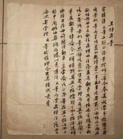 王恒升  控诉  结状  清代   湘潭 契约  官司 状纸 诉讼