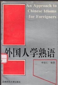 《外国人学熟语》【正版现货,品如图】