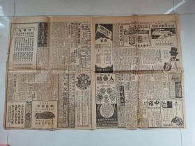 新闻报(民国29年3月17日,共4版,多老广告,汽车广告)