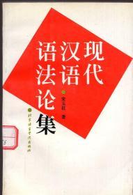 《现代汉语语法论集》【正版现货,品好如图】