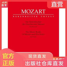 骑熊士乐谱书 莫扎特 莫扎特和他的姐姐的音乐书 钢琴独奏 Mozart The Music Books of Mozart and His Sister for Piano BA 9177