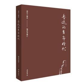 周作人作品集(第二辑):鲁迅的青年时代